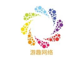 游趣网络logo标志设计