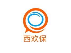 西欢保公司logo设计