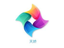 天娇公司logo设计