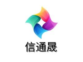 信通晟公司logo设计