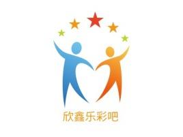 欣鑫乐彩吧公司logo设计