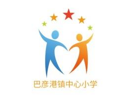 巴彦港镇中心小学logo标志设计