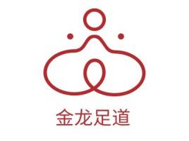 金龙足道logo标志设计