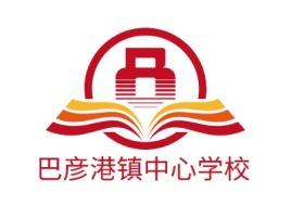 巴彦港镇中心学校logo标志设计