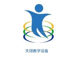 天翊教学设备公司logo设计