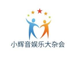 小辉音娱乐大杂会logo标志设计