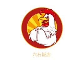 六石饭店店铺logo头像设计