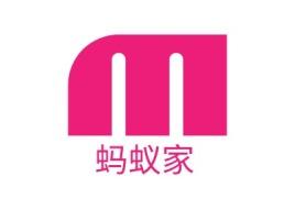 蚂蚁家logo标志设计