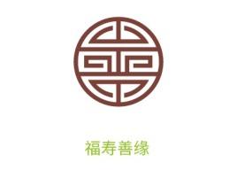 福寿善缘公司logo设计