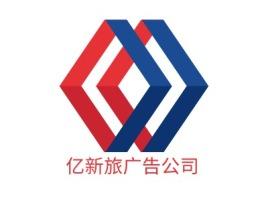 亿新旅广告公司公司logo设计