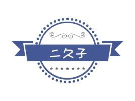 二久子店铺logo头像设计