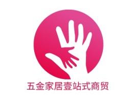 五金家居壹站式商贸店铺标志设计