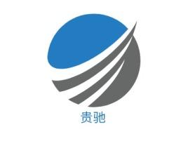 贵驰企业标志设计