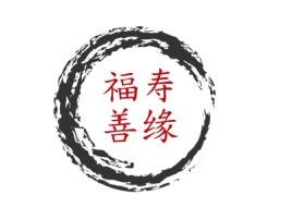 福寿善缘 企业标志设计