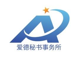 爱德秘书事务所公司logo设计