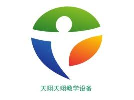 天翊天翊教学设备公司logo设计