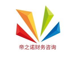 帝之诺财务咨询公司logo设计