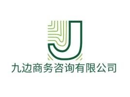 九边商务咨询有限公司公司logo设计