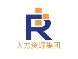 人力资源集团公司logo设计