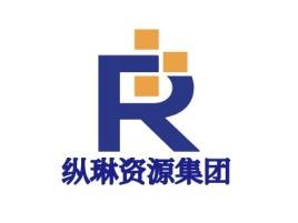 纵琳资源集团公司logo设计