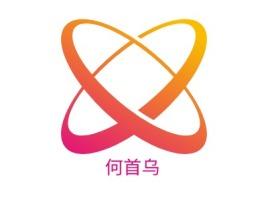何首乌公司logo设计