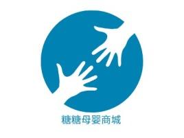 糖糖母婴商城品牌logo设计