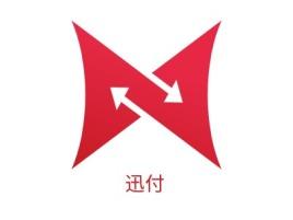 迅付公司logo设计