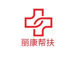 丽康帮扶品牌logo设计