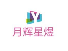 月辉星煜公司logo设计