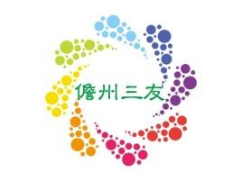 儋州三友门店logo设计
