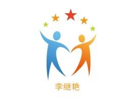 李继艳logo标志设计