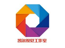 凯尔视觉工作室门店logo设计