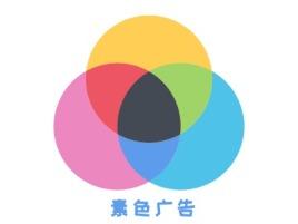 素色广告logo标志设计