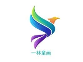 一林童画logo标志设计