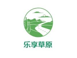 乐享草原品牌logo设计