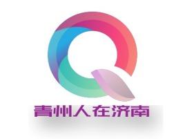 青州人在济南logo标志设计