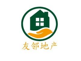 友邻地产企业标志设计