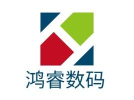 鸿睿数码公司logo设计