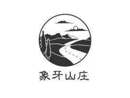 象牙山庄logo标志设计