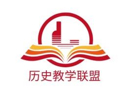 历史教学联盟logo标志设计