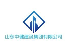 山东中健建设集团有限公司企业标志设计