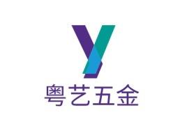 粤艺五金企业标志设计