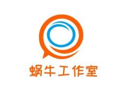 蜗牛工作室公司logo设计