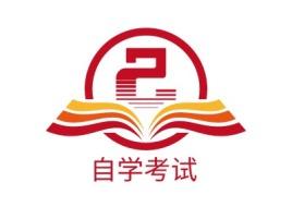 自学考试logo标志设计