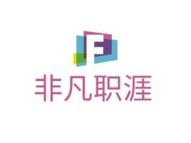 非凡职涯公司logo设计