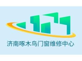 济南啄木鸟门窗维修中心公司logo设计