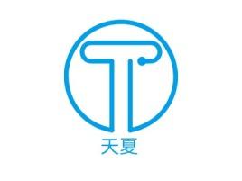 天夏公司logo设计