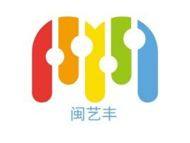 闽艺丰店铺标志设计