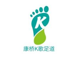 康桥K歌足道logo标志设计