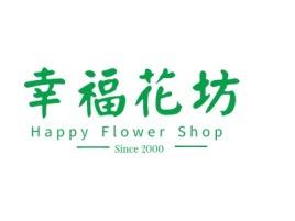 Since 2000店铺标志设计